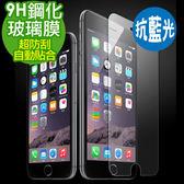 《 3C批發王 》iphone4 / iphone 4S (抗藍光)2.5D弧邊9H超硬鋼化玻璃保護貼 玻璃膜 保護膜