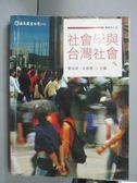 【書寶二手書T3/大學社科_ZIU】社會學與臺灣社會_瞿海源