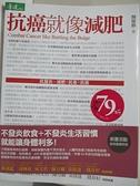 【書寶二手書T1/養生_J7U】抗癌就像減肥_顏榮郎