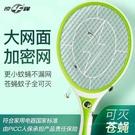電蚊拍充電式家用強力電蒼蠅拍鋰電池多功能大號網面電蚊子拍插電 快速出貨