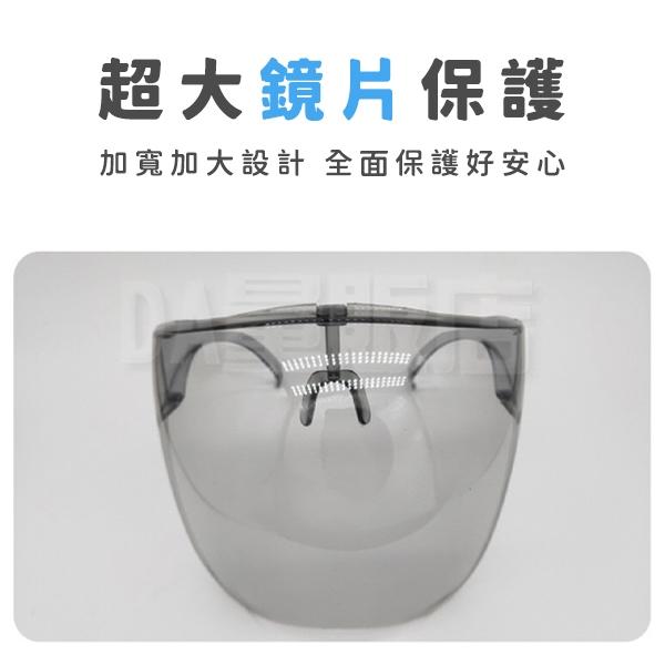防護面罩 防疫面罩 護目鏡 防飛沫面罩 透明面罩 全臉防護 防飛沫 防疫 防霧 面罩 兒童 成人