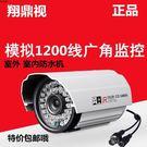 高清廣角紅外攝像機監控攝像頭防水模擬探頭...