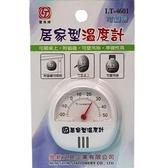 雷鳥 居家型溫度計 LT-4601/一盒12個入(定50) 可攜帶溫度計-旻