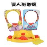 雙人砸派機-派對聚會親子玩具第二代奶油打臉機73pp189[時尚巴黎]