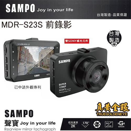 【真黃金眼】聲寶 MDR-S23S 前錄影 行車記錄器 超廣角170度 2K超高畫質 贈送8G
