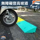 『儀特汽修』機車汽車橡膠墊 無障礙坡道 ...