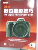【書寶二手書T6/攝影_QIQ】透視數位攝影技巧_若揚其