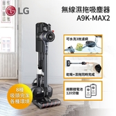 【限時特賣】LG 樂金 濕拖無線吸塵器 寂靜灰 無線濕+拖吸塵器 A9K-MAX2
