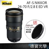 分期零利率 NIKON  AF-S 24-70mm f/2.8 E ED VR 大三元  買再送Marumi 偏光鏡  國祥公司貨