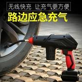 車載充氣泵 無線充氣泵電動鋰電池車載自行車小轎車電瓶車輪胎便攜手持沖氣筒 全館免運