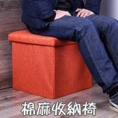 收納椅 儲物凳-多功能可摺疊純色棉麻置物箱5色73pp697【時尚巴黎】