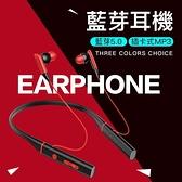 【今日爆殺】可插卡+5.0藍牙 ► 頸掛式藍芽耳機 運動耳機 無線藍芽耳機 可通話mp3 聽音樂耳機