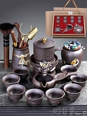 茶具懶人茶具套裝家用紫砂自動茶壺茶杯沖茶器辦公室會客小整套禮盒裝 【快速出貨】