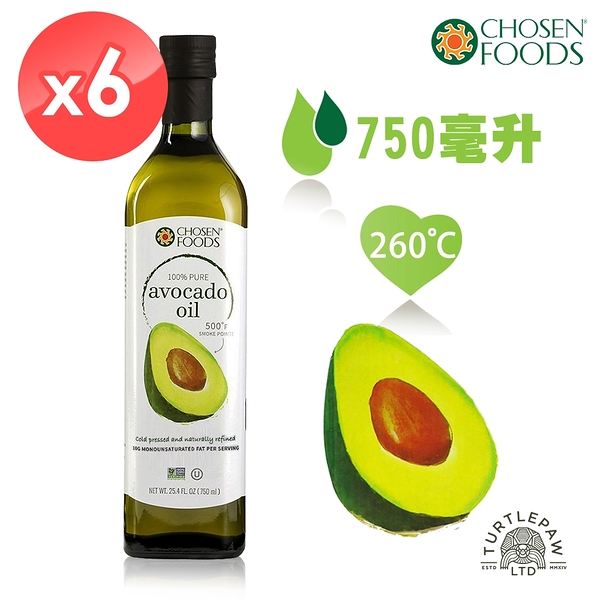【Chosen Foods】美國原裝進口頂級酪梨油6瓶 (750毫升*6瓶)