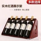 現代簡約紅酒架木制紅酒架實木紅酒架擺件展示架歐式葡萄酒架酒柜 【優樂美】