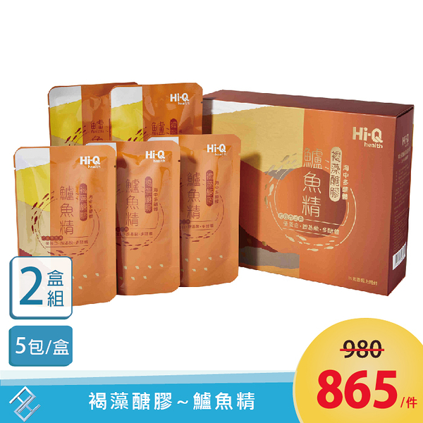【兩盒組】Hi-Q health褐藻醣膠鱸魚精(60ml*5包/盒)