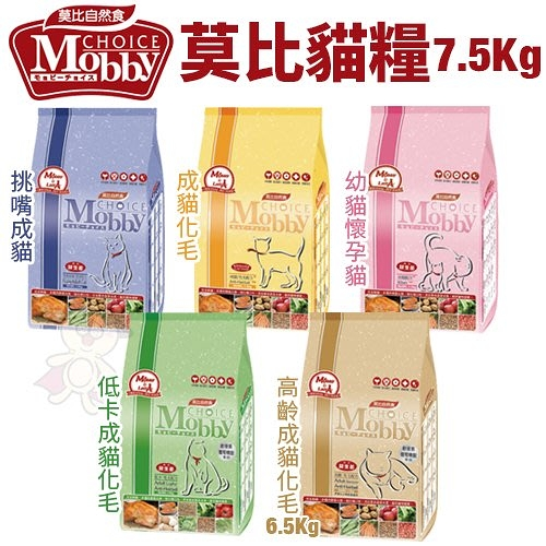 MobbyChoice莫比自然食 貓糧6.5Kg/7.5Kg 不含人工香料與色素 貓糧『寵喵樂旗艦店』