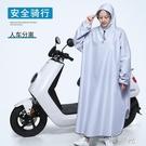電動電瓶車帶袖雨衣男女款摩托車長款全身防暴雨加厚單人騎行雨披 一米陽光