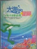 【書寶二手書T9/少年童書_QXO】布卡律動劇場_雲門舞集舞蹈教室