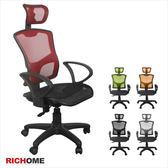 【RICHOME】雷恩全網高背附頭枕辦公椅-5色橘色