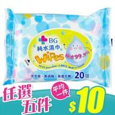 《任選5件 $50》BG 純水濕巾 20抽 濕紙巾【新高橋藥妝】隨身包