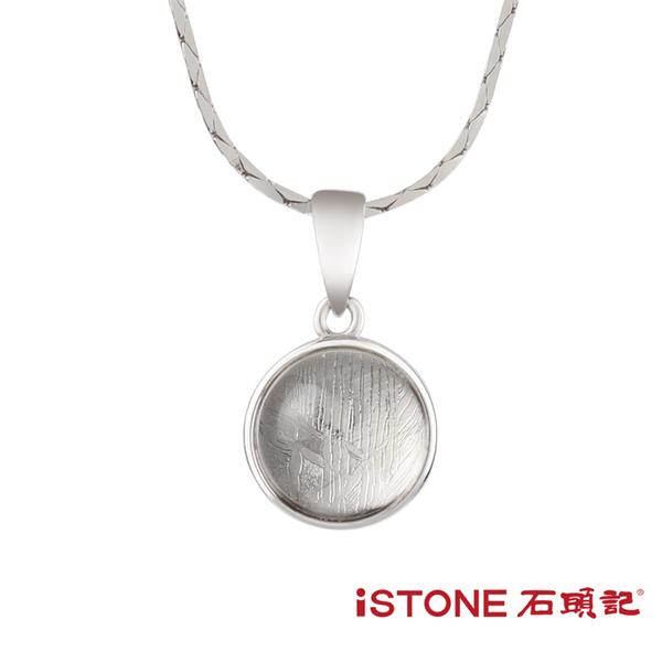 925純銀天鐵項鍊 許願流星墜 石頭記