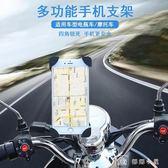 支架 自行車手機支架機車電動車瓶通用防震導航男裝式機車三輪車上的 娜娜小屋
