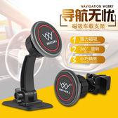 車載手機支架磁性中控臺手機架磁吸儀表臺手機導航支架通用黏貼式【快速出貨八折優惠】