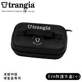 【Trangia 瑞典 煮飯神器便當盒專用EVA 防護外盒(小)《黑》】619200/防撞盒/收納盒/耐撞盒