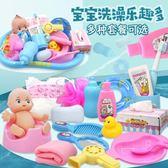 寶寶洗澡戲水玩具組合嬰兒浴盆套裝兒童仿真過家家男女孩1-3周歲 MKS薇薇