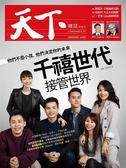 天下雜誌 0329/2018 第644期:千禧世代