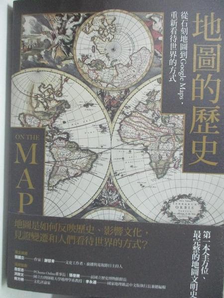 【書寶二手書T1/歷史_EGP】地圖的歷史:從石刻地圖到Google Maps,重新看待世界的方式(二版)_