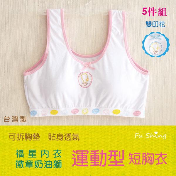 【奶油獅】 奶油獅徽章短版寬肩少女學生成長胸衣/ 台灣製 / 5件任搭組 / 6580