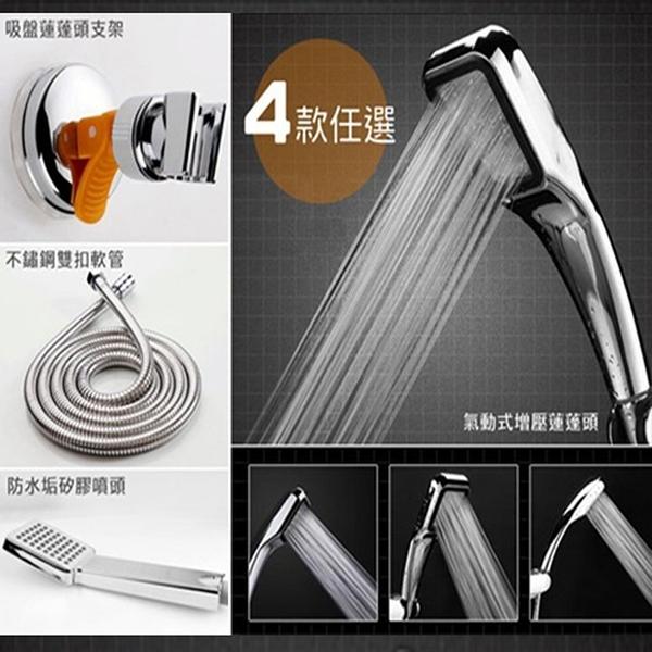 新型氣動式增壓淋浴配件4件組 含蓮蓬頭+矽膠噴頭+支架+軟管