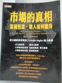 【書寶二手書T3/財經企管_ZIU】市場的真相_John Kay