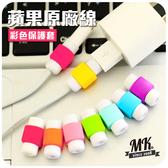 【MK馬克】蘋果原廠線 彩色保護套 Apple Lightning iPhone充電線 傳輸線 i線套 湊免運好物