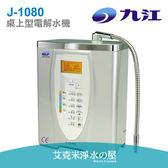 九江電解水機 J-1080〈台灣精品〉