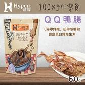 【毛麻吉寵物舖】Hyperr 超躍 手作QQ鴨腸 50g