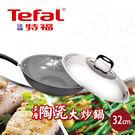 法國特福Tefal 多層陶瓷單柄炒鍋+蓋(32cm)【愛買】