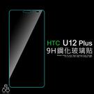 9H 鋼化玻璃 HTC U12+ 6吋 保護貼 Plus 手機 螢幕 保護 防刮 防爆 鋼化 玻璃 貼 膜 貼 半版