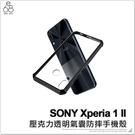 SONY Xperia 1 II 壓克力 手機殼 透明 軟殼 背蓋不泛黃 保護套 保護殼 超薄 氣囊 手機套