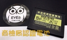 【金品商檢局認證高容量】適用三星 GALAXY Core i8260 B150AE 1650MAH 手機 電池 鋰電池
