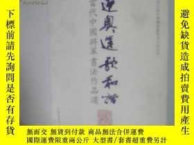 二手書博民逛書店罕見迎奧運歌和諧:當代中國將軍書法作品選Y10368 北京大學中