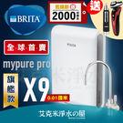 【送修容組】德國 BRITA mypure pro X9 超微濾四階段硬水軟化型過濾系統/淨水器★0.01微米超微濾