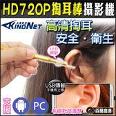 【台灣安防】監視器 高清 掏耳棒 內視鏡 攝影機挖耳棒 潔耳棒 HD高清 防水防塵 IP67 鋁合金