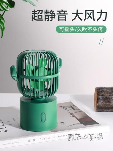 小風扇便攜式靜音辦公室桌上小型學生桌面搖頭迷你宿舍家用床上兒童 夏季新品