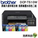 【搭原廠盒裝墨水四色二組 登錄送好理】Brother DCP-T510W 原廠大連供無線印表機