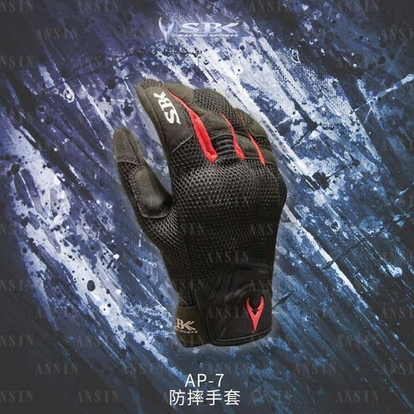 [中壢安信]SBK AP-7 AP7 黑紅 夏季 短版 防滑 防摔手套 硬式護具 手套