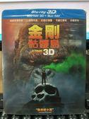 影音專賣店-Q00-1144-正版BD【金剛 骷髏島 3D+2D 有外紙盒】-藍光電影