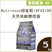 寵物家族-Nutrience紐崔斯《INFUSION天然貓》高齡體控貓5kg